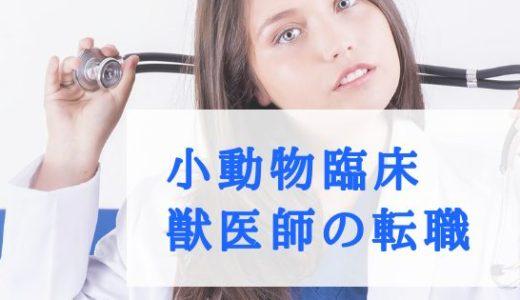 【小動物臨床】獣医師の転職について