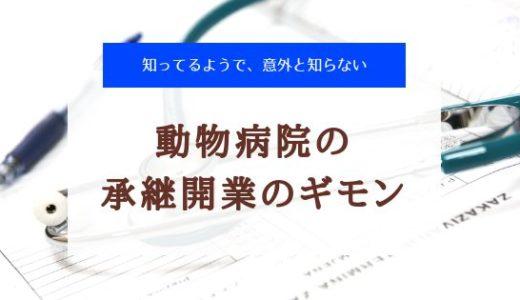 動物病院の承継開業の気になる疑問!