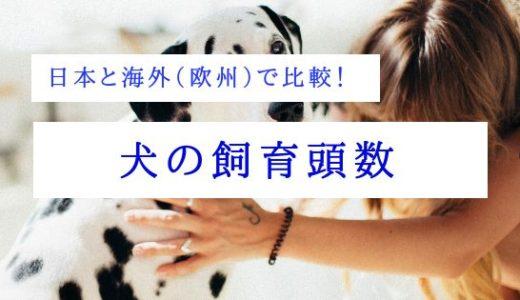 犬の飼育頭数を日本と 海外 で比較