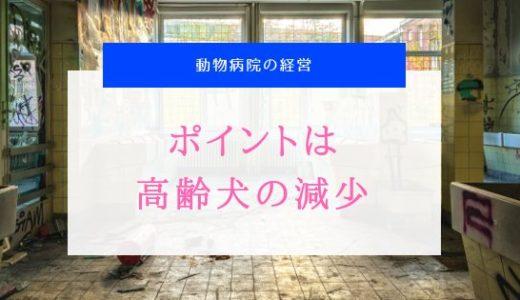 動物病院の 経営 〜高齢犬の減少がポイント〜