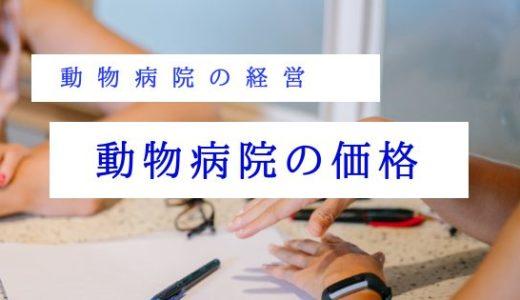 動物病院の価格設定|東京都匿名院長