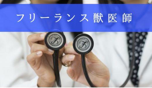 獣医師の新しい働き方〜 フリーランス の獣医師〜