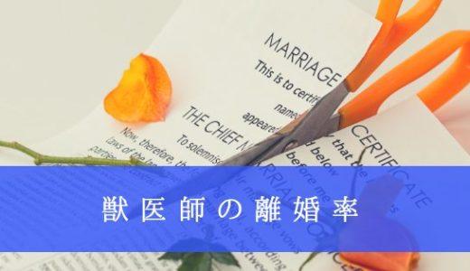 専門家に聞く!獣医師の高い 離婚率 を下げる方法