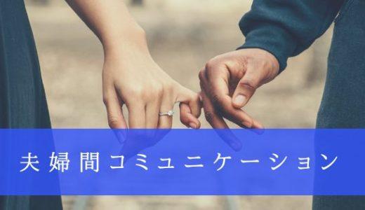 夫婦間 コミュニケーション のススメ〜獣医師ver.〜