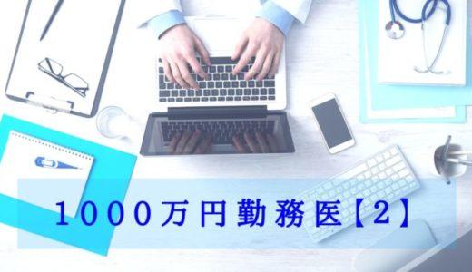 30代獣医師の給与に差が出る「1000万円勤務医」vol.2