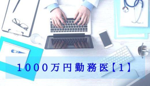 5分でわかる!「1000万円勤務医」のまとめ vol.1