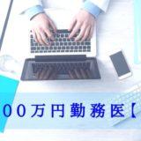 30代獣医師の給与に差が出る「1000万円勤務医」vol.3