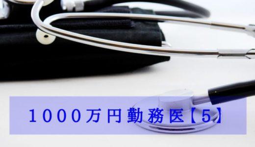 30代獣医師の給与に差が出る「1000万円勤務医」vol.5