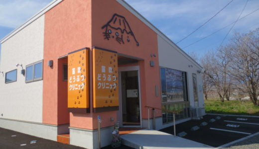 承継で東京の動物病院を譲渡し移住して新規 開業