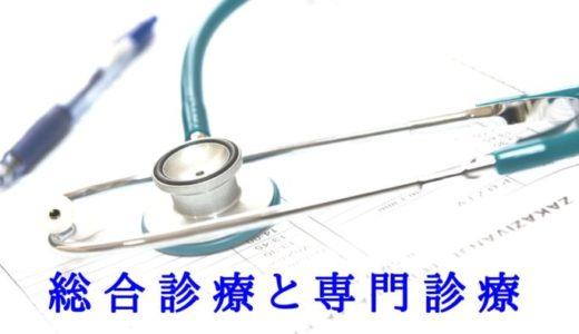 獣医療 における総合診療と専門診療