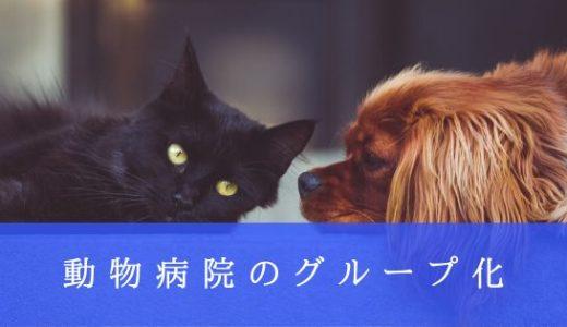 動物病院の グループ 化|投資ファンドによる買収