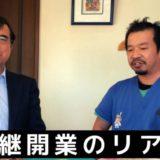【動画企画】動物病院 川上院長にインタビュー