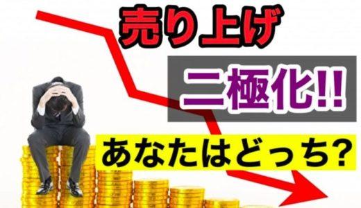 【動画企画】動物病院の売り上げ格差と採用格差!