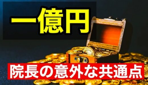 【動画企画】売り上げ1億円を超える動物病院の院長の意外な共通点